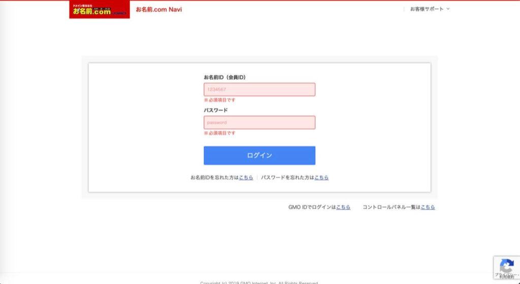 onamae.com top