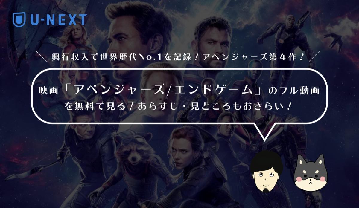 映画「アベンジャーズ/エンドゲーム」のフル動画を無料で見る!あらすじ・見どころもおさらい!