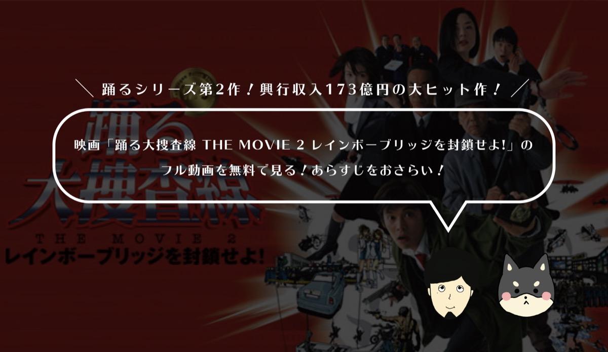 映画「踊る大捜査線 THE MOVIE 2 レインボーブリッジを封鎖せよ!」のフル動画を無料で見る!あらすじ・見どころもおさらい!