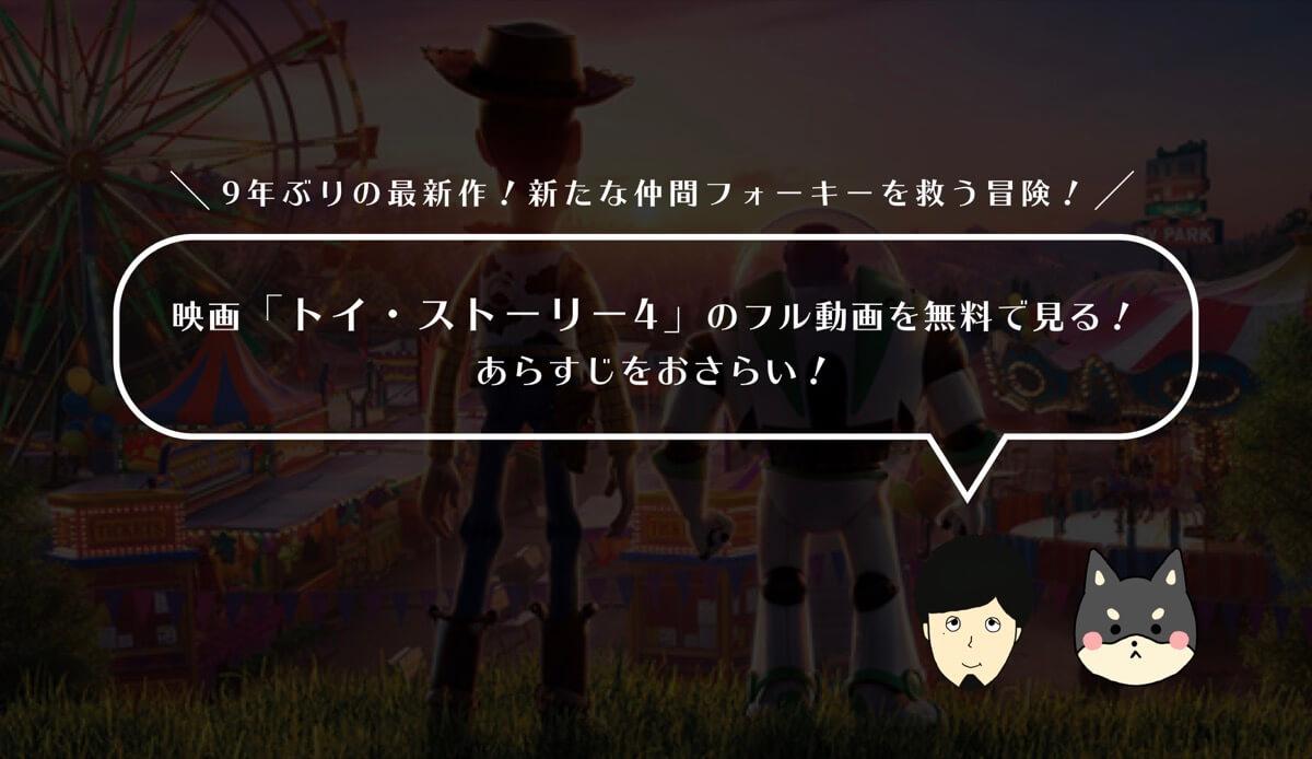 映画「トイ・ストーリー4」のフル動画を無料で見る!あらすじをおさらい!