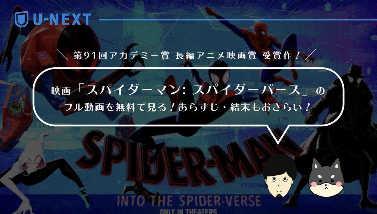 映画「スパイダーマン: スパイダーバース」のフル動画を無料で見る!あらすじ・見どころもおさらい!
