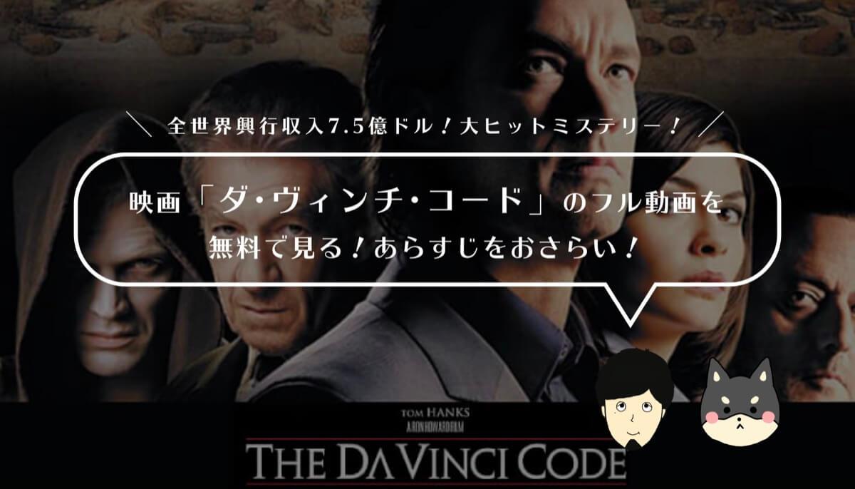 映画「ダ・ヴィンチ・コード」のフル動画を無料で見る!あらすじ・見どころもおさらい!
