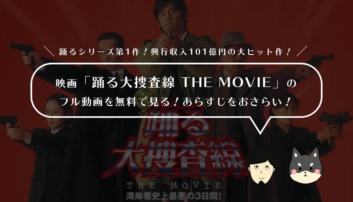 映画「踊る大捜査線 THE MOVIE」のフル動画を無料で見る!あらすじ・見どころもおさらい!