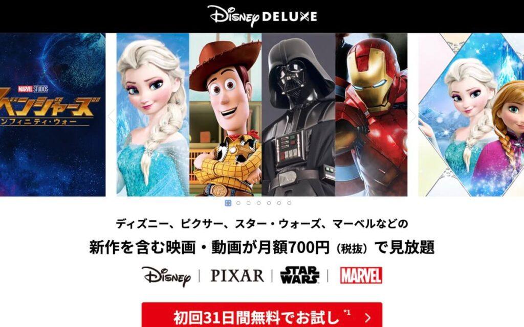 ディズニー公式の動画配信サービス「ディズニー・デラックス」