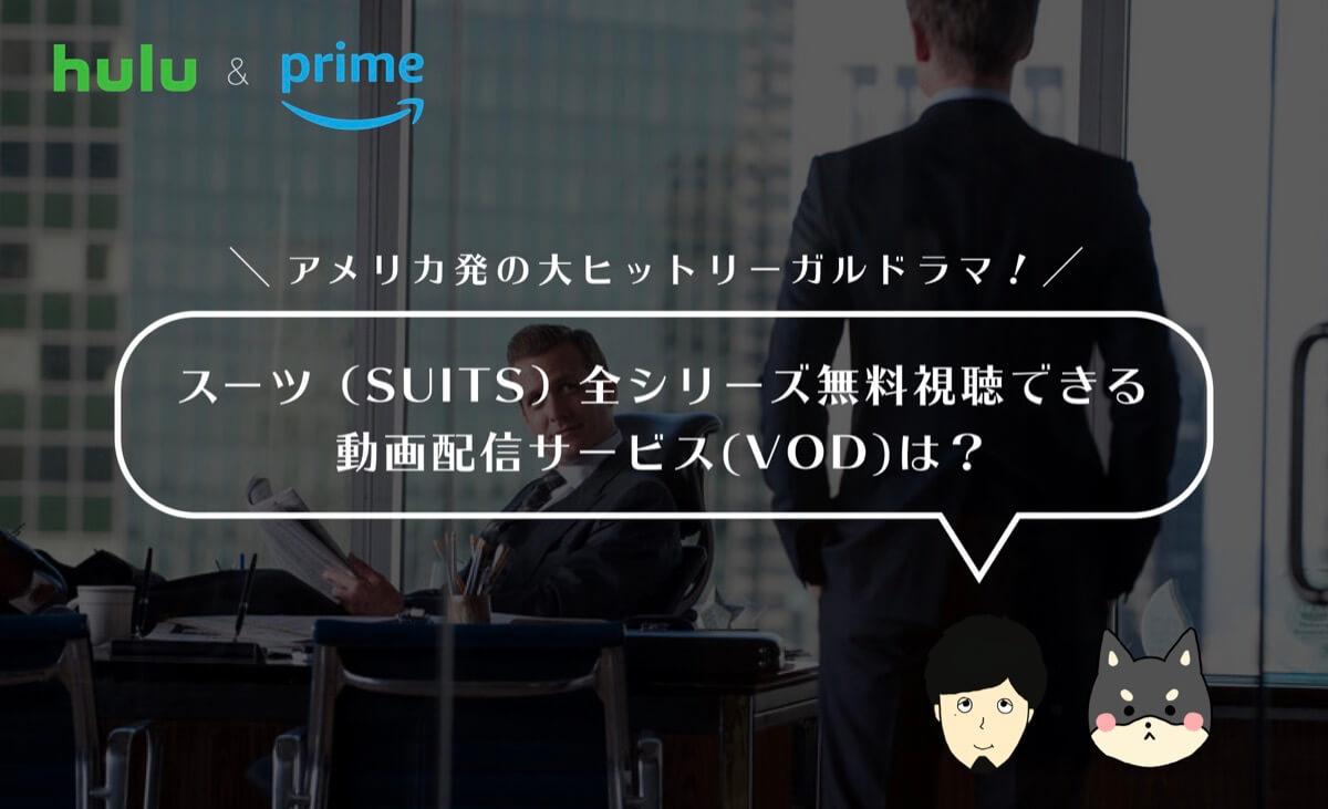 スーツ(SUITS)全シリーズを無料視聴できる動画配信サービス(VOD)は?