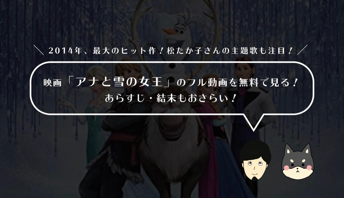 映画「アナと雪の女王」のフル動画を無料で見る!あらすじをおさらい!