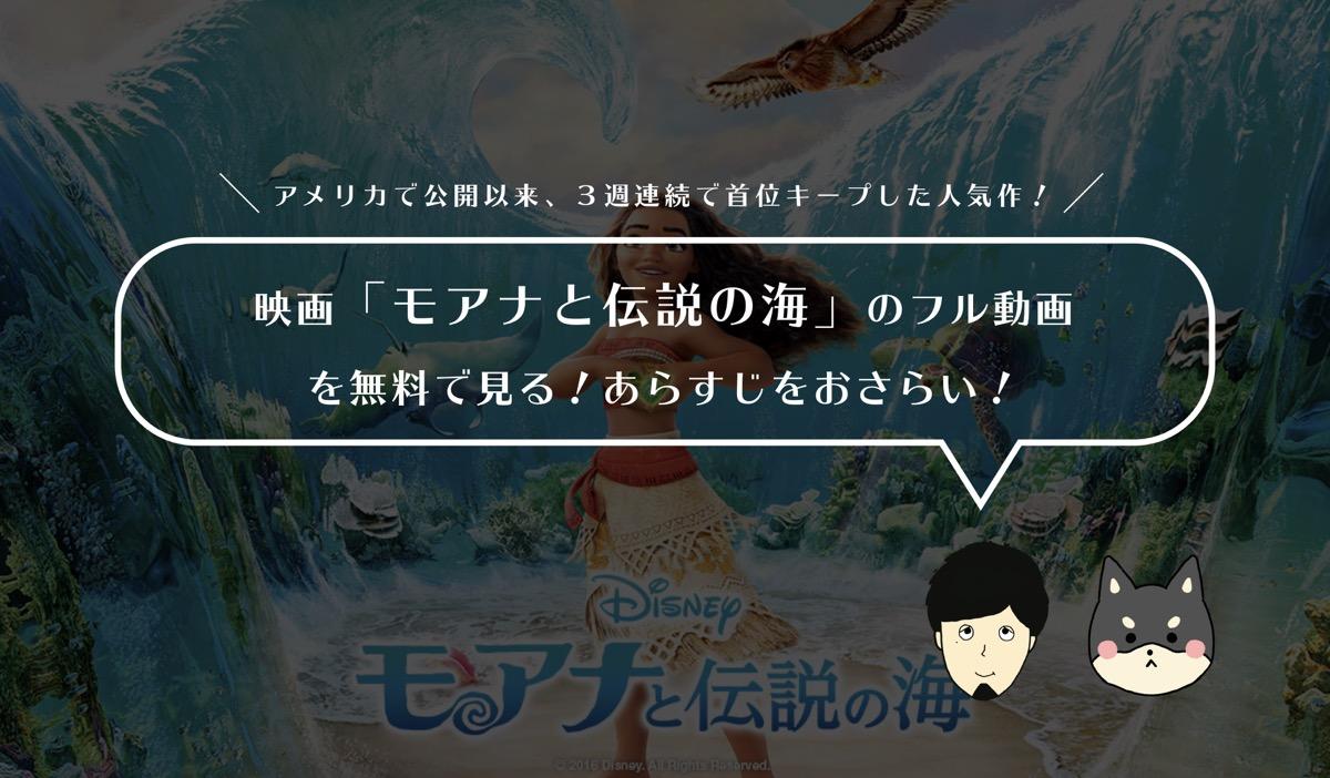 映画「モアナと伝説の海」のフル動画を無料で見る!あらすじをおさらい!
