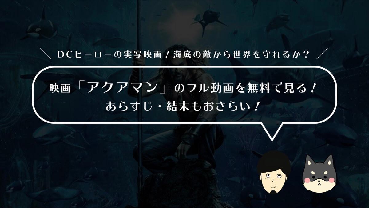 映画「アクアマン」のフル動画を無料で見る!あらすじ・見どころもおさらい!