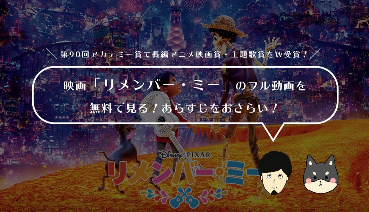 映画「リメンバー・ミー」のフル動画を無料で見る!あらすじ・見どころをおさらい!