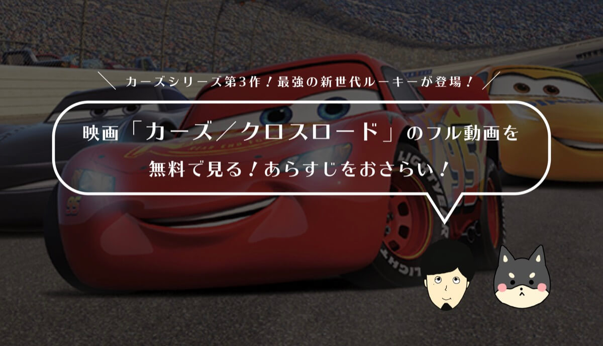 映画「カーズ/クロスロード」のフル動画を無料で見る!あらすじ・見どころをおさらい!