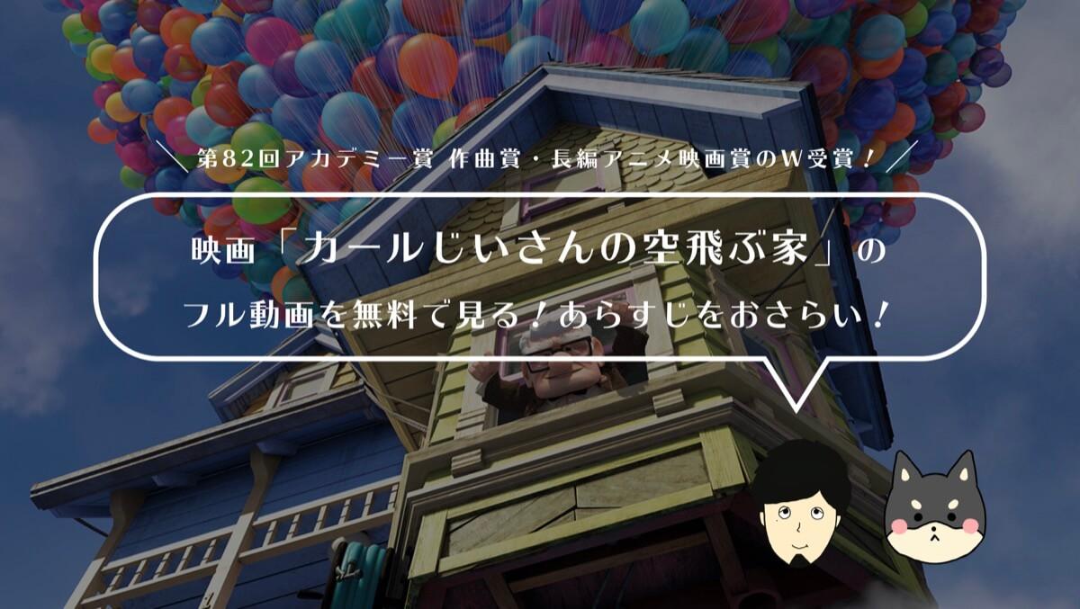 映画「カールじいさんの空飛ぶ家」のフル動画を無料で見る!あらすじ・見どころをおさらい!