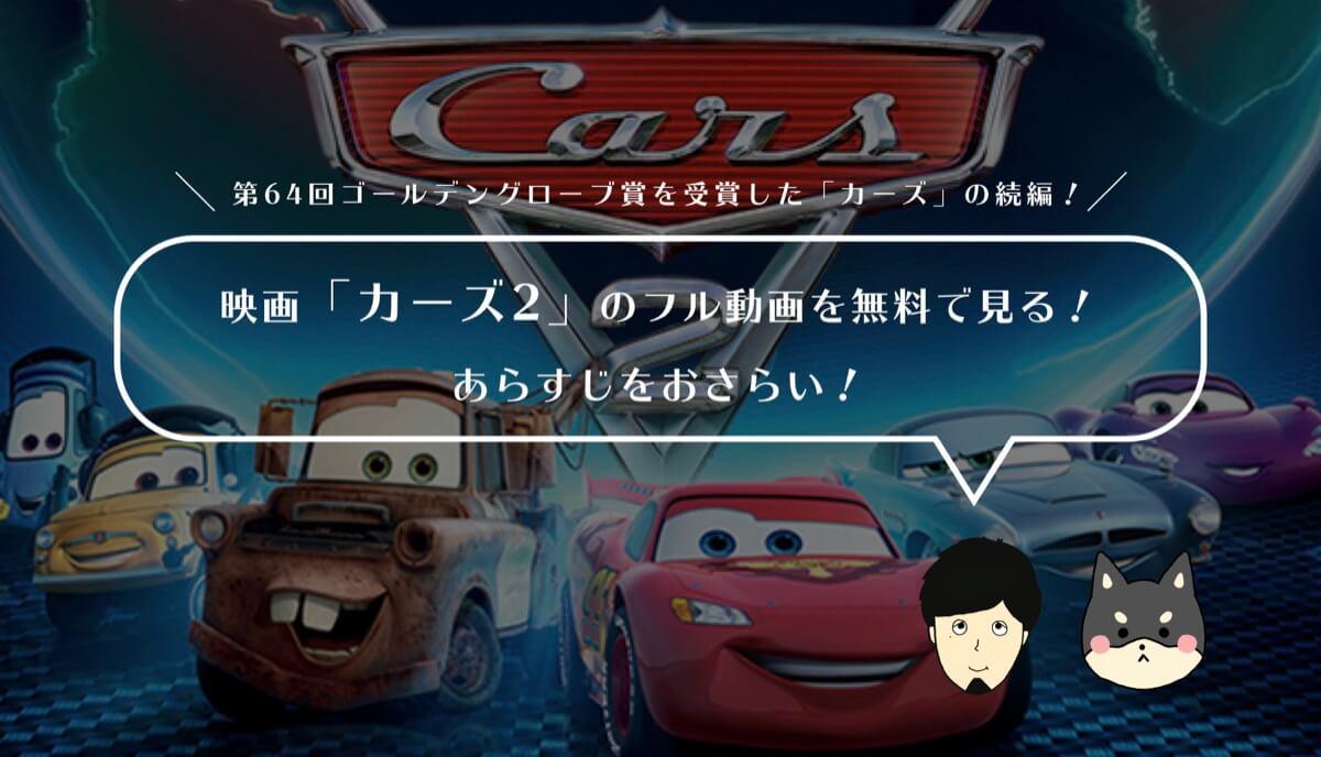 映画「カーズ2」のフル動画を無料で見る!あらすじ・見どころをおさらい!