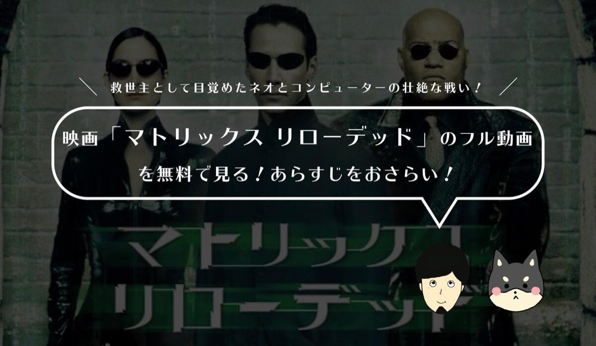 映画「マトリックス リローデッド」のフル動画を無料で見る!あらすじ・見どころもおさらい!