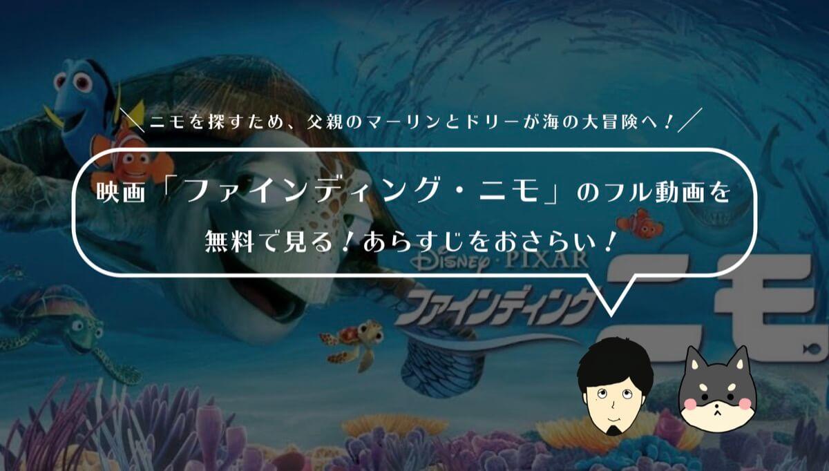 映画「ファインディング・ニモ」のフル動画を無料で見る!あらすじ・見どころをおさらい!