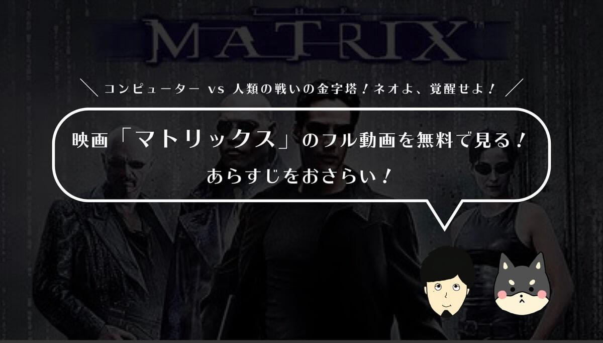 映画「マトリックス」のフル動画を無料で見る!あらすじ・見どころもおさらい!