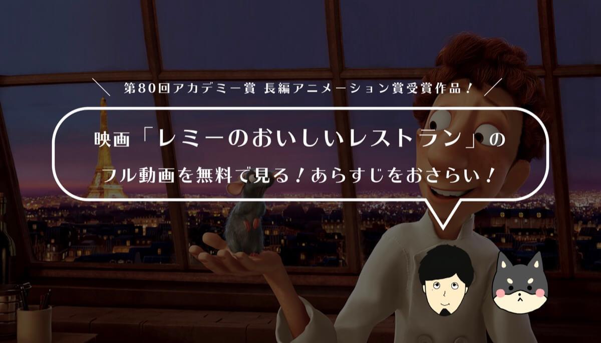 映画「レミーのおいしいレストラン」のフル動画を無料で見る!あらすじ・見どころをおさらい!