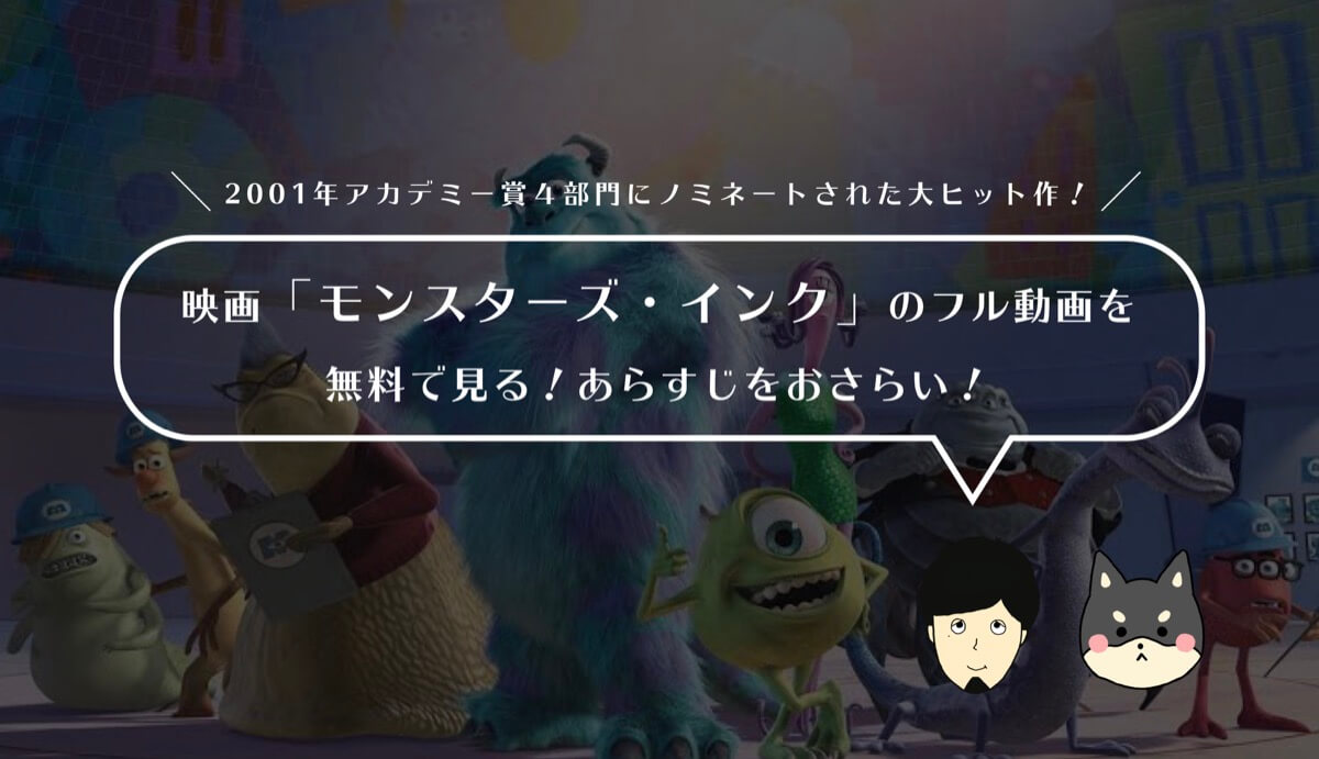 映画「モンスターズ・インク」のフル動画を無料で見る!あらすじ・見どころをおさらい!