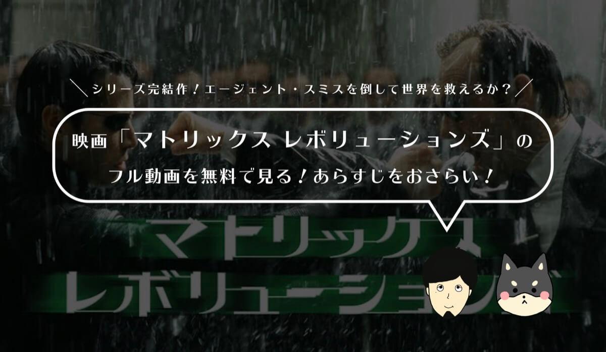 映画「マトリックス レボリューションズ」のフル動画を無料で見る!あらすじ・見どころもおさらい!