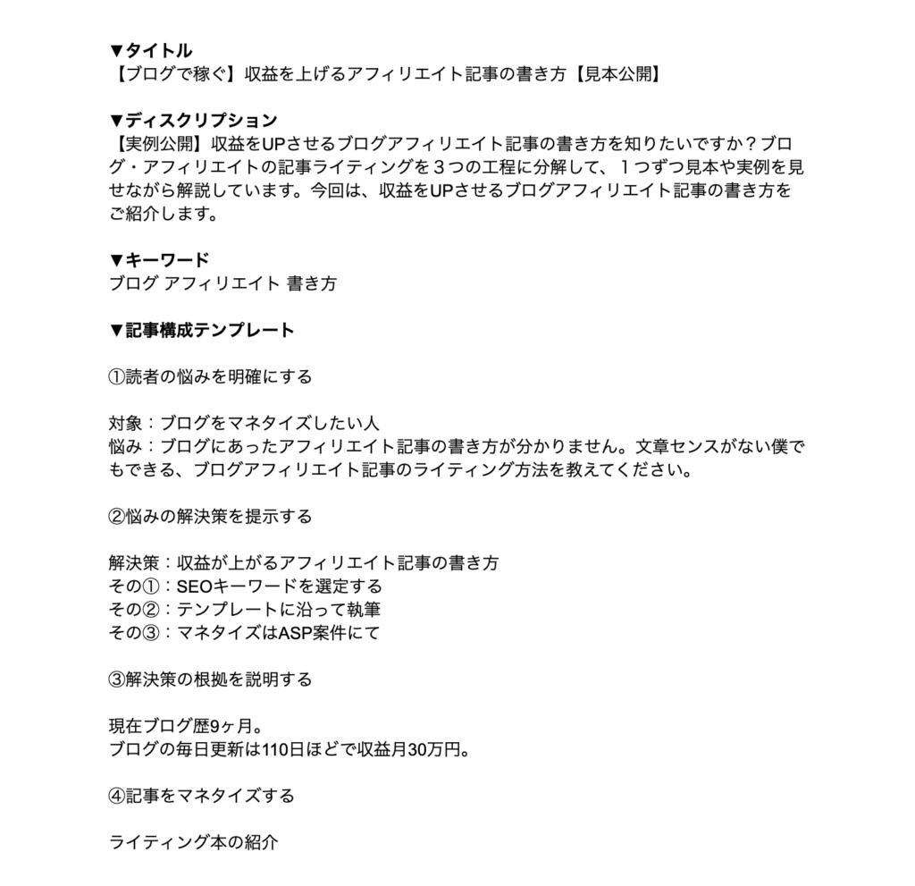 記事構成テンプレート