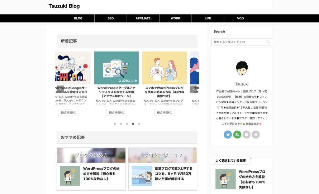 Tsuzuki Blog(当ブログ)