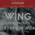 AFFINGER5を実際に使ってみた感想レビュー【デメリットも公開】