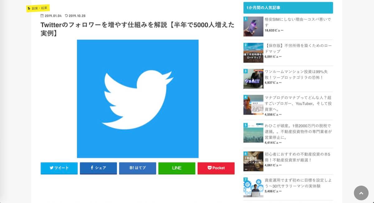③:Twitterのフォロワーを増やす仕組みを解説【半年で5000人増えた実例】| もふもふ不動産