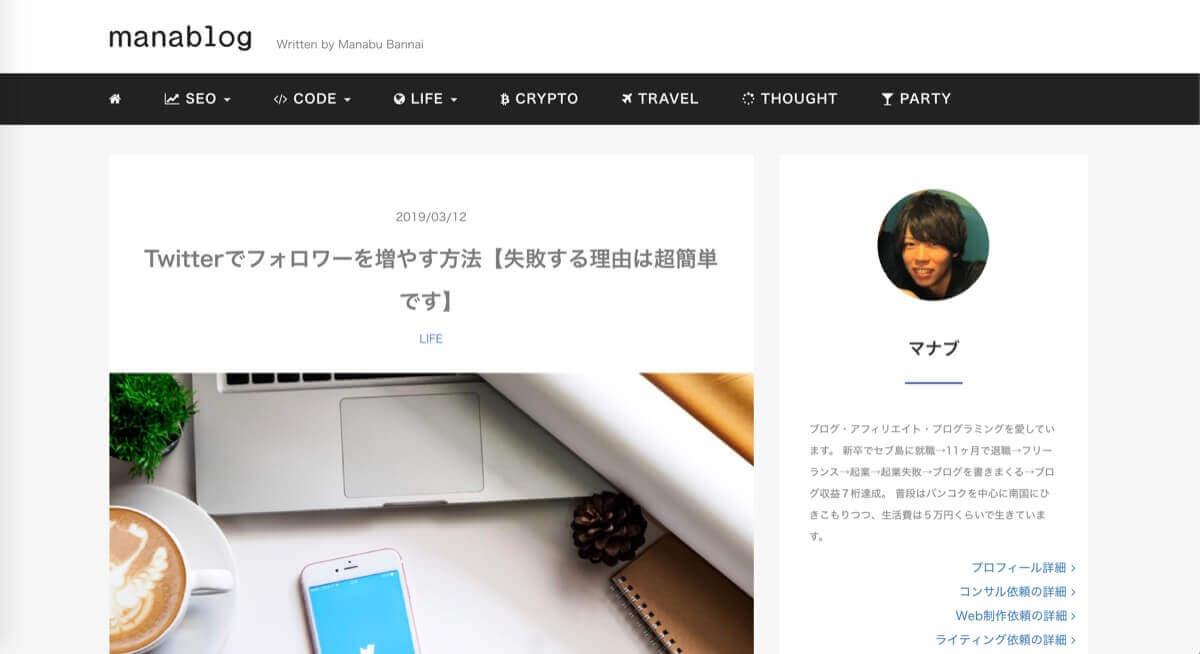①:Twitterでフォロワーを増やす方法【失敗する理由は超簡単です】| manablog