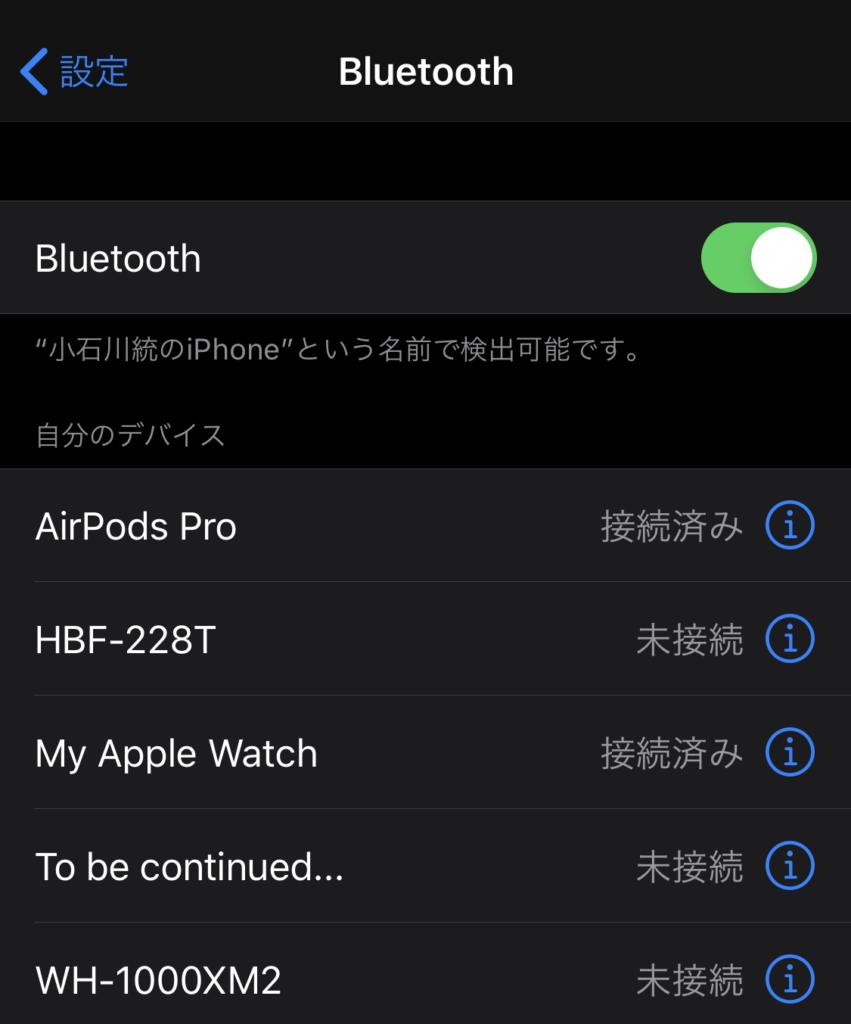 Bluetooth設定で管理します