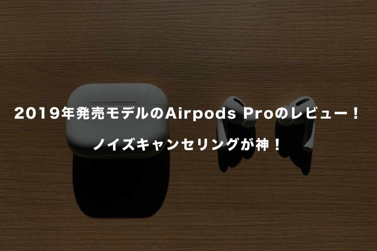 2019年発売モデルのAirpods Proのレビュー!ノイズキャンセリングが神!
