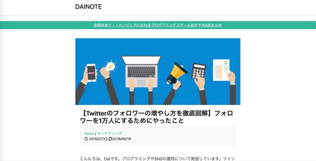②:【Twitterのフォロワーの増やし方を徹底図解】フォロワーを1万人にするためにやったこと | DAINOTE