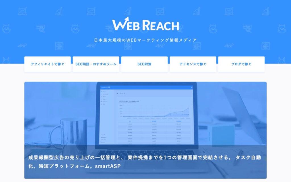 Web Reachとは