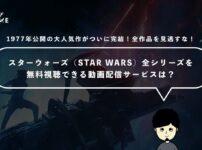 スターウォーズ(STAR WARS)全シリーズを無料視聴できる動画配信サービスは?