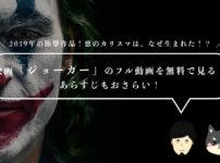 映画「ジョーカー」のフル動画を無料で見る!あらすじ・見どころをおさらい!