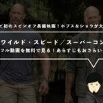 映画「ワイルド・スピード/スーパーコンボ」のフル動画を無料で見る!あらすじ・見どころをおさらい!