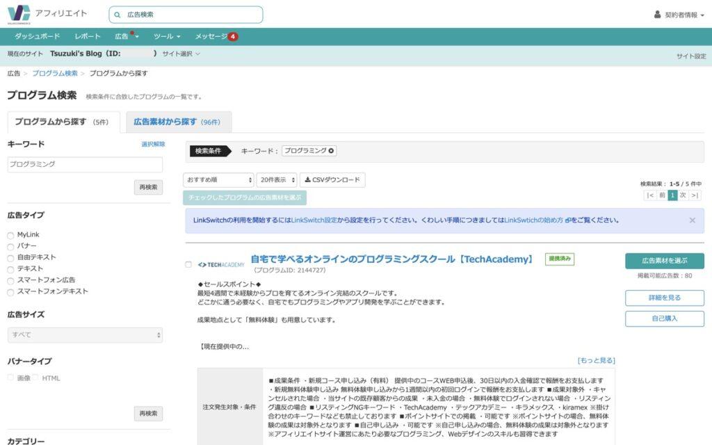 バリューコマースの検索画面