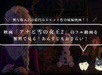 映画「アナと雪の女王2」のフル動画を無料で見る!あらすじ・見どころをおさらい!