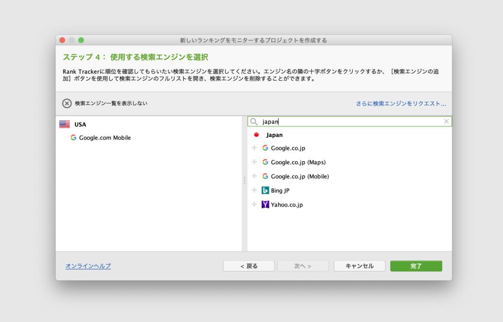 japanの検索エンジン