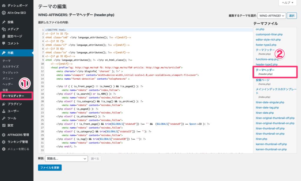 「テーマヘッダー(header.php)」をクリック