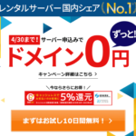 【ドメイン無料】エックスサーバーのキャンペーンドメインを取得する4つの手順【注意点も解説】