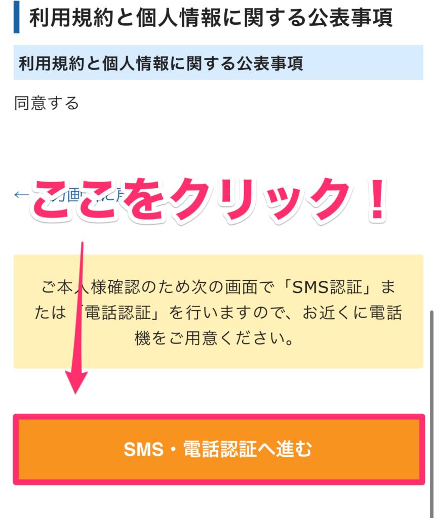 「SMS・電話認証へ進む」をクリック