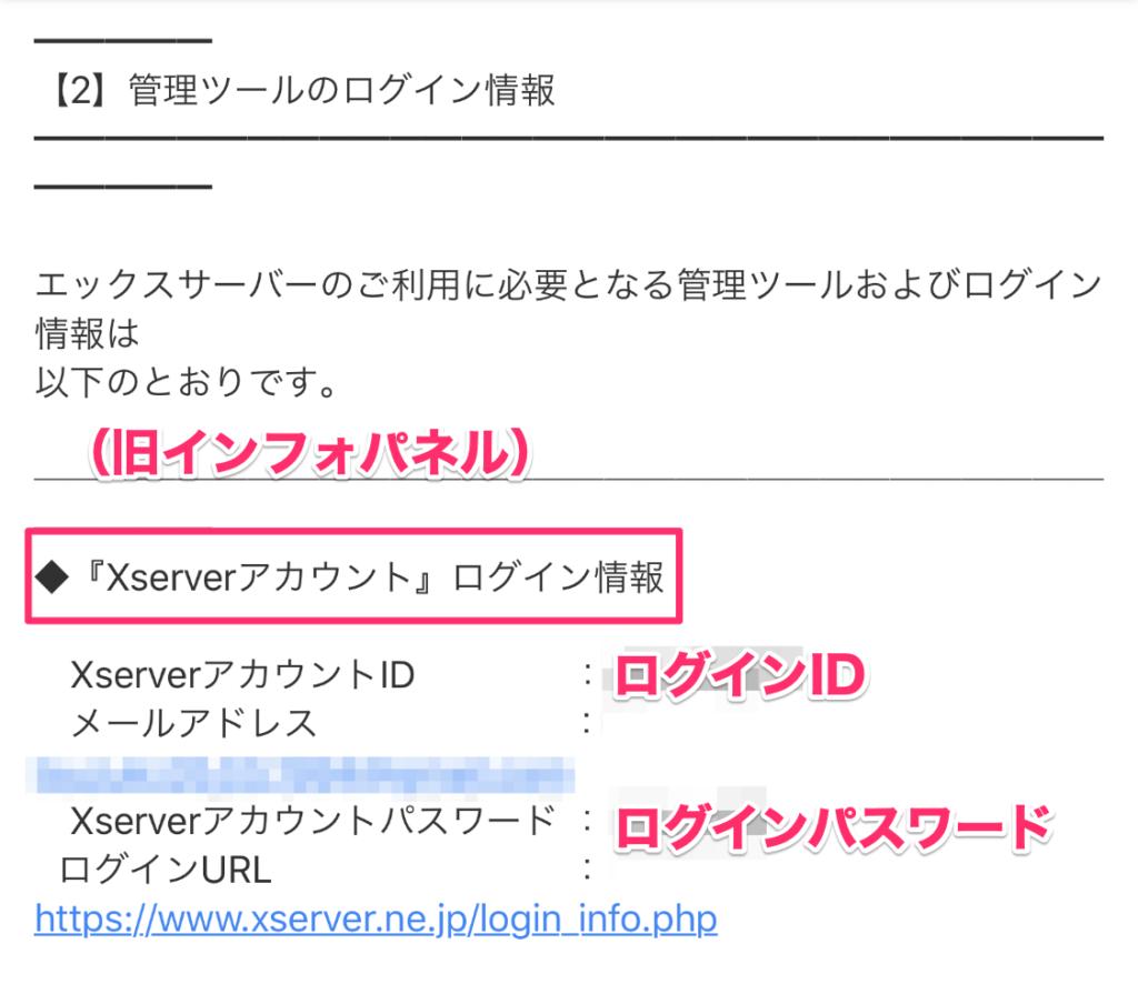 「XserverアカウントID」と「Xserverアカウントパスワード」をコピペ