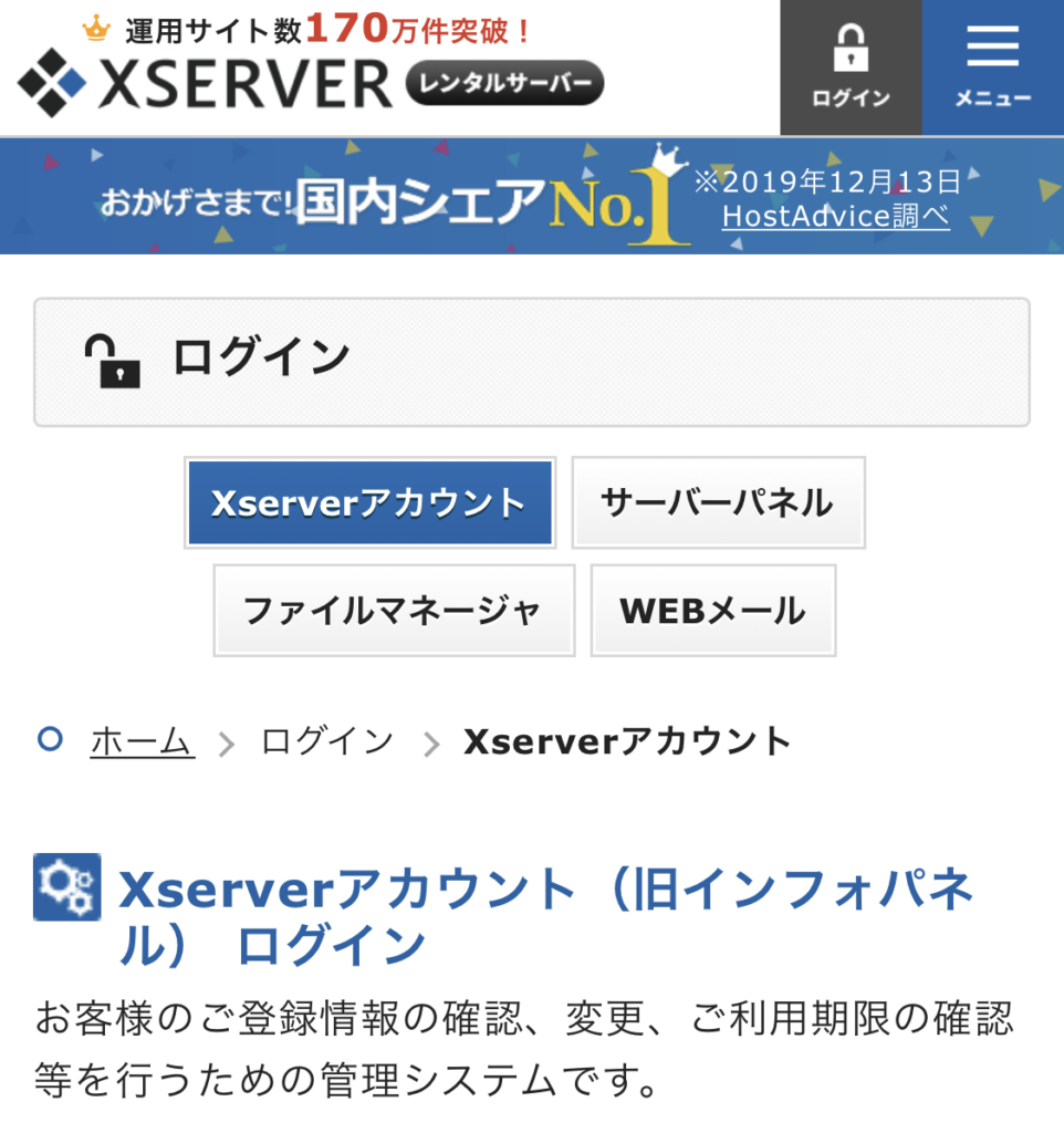 Xserverアカウント(旧インフォパネル) ログイン