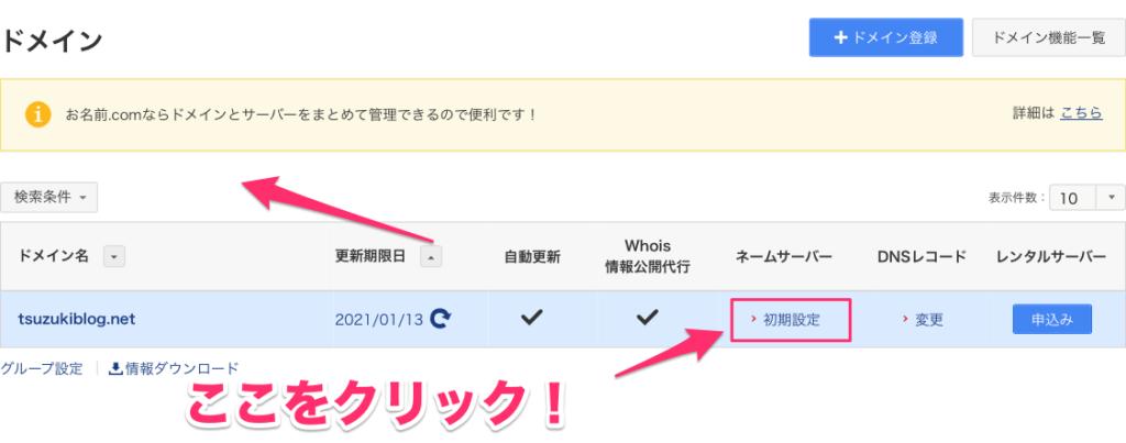 「ネームサーバ」→「> 初期設定」をクリック