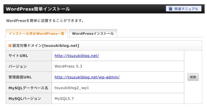 「インストール済みのWordPress一覧」に表示されたら、OK