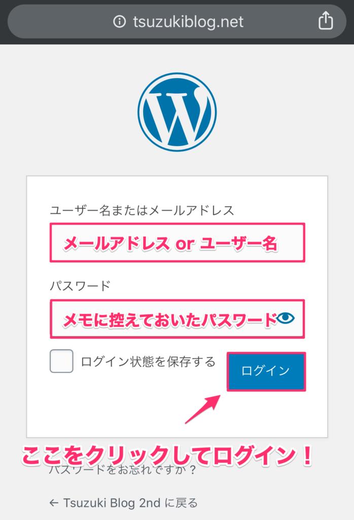 「管理画面URL」をクリックして、WordPressブログにアクセス