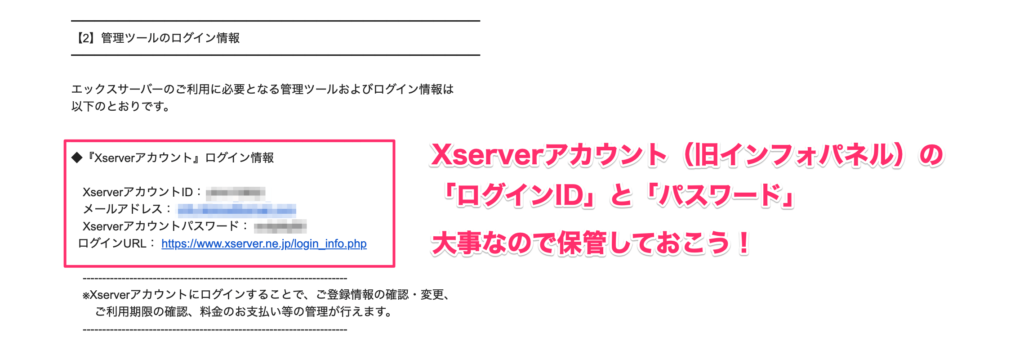 ◆『Xserverアカウント』ログイン情報