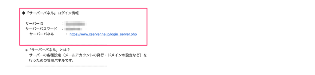 サーバーパネルのログイン情報