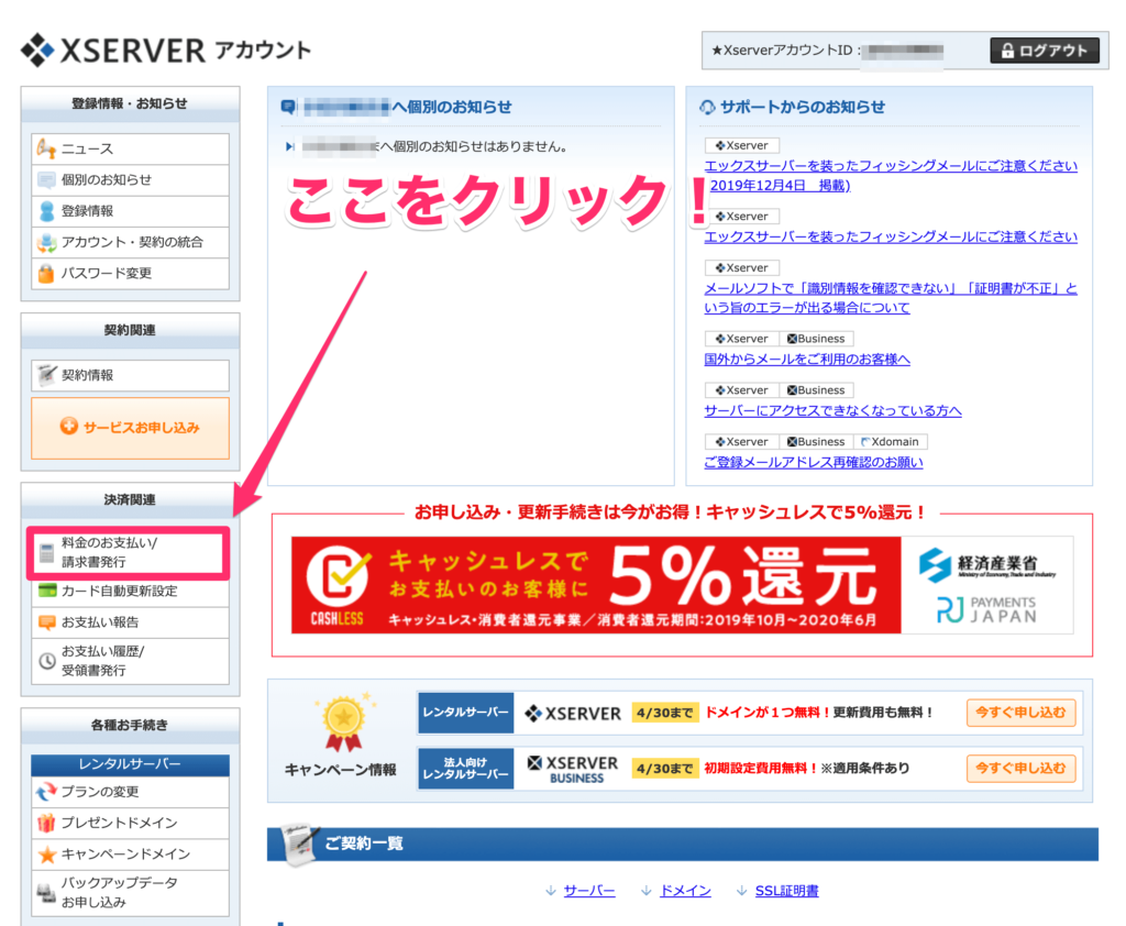Xserverアカウント(旧インフォパネル)