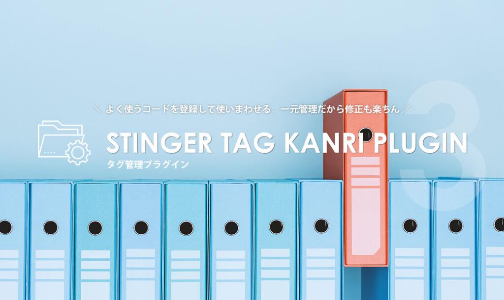 「STINGERタグ管理マネージャー3」(通常4,980円)