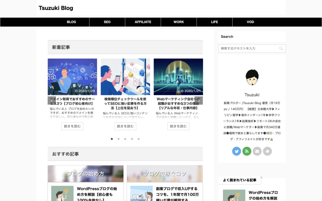 Tsuzuki Blog TOPページ